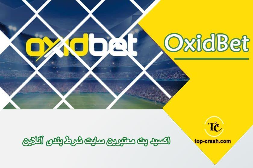 اکسید بت (oxidbet)