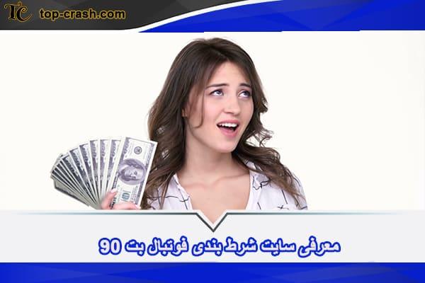 سایت شرط بندی فوتبال bet90