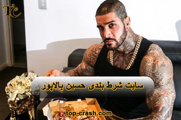 سایت یاکی بت حسین بالاپور
