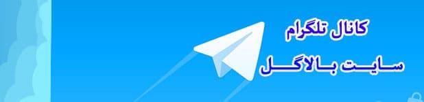 تلگرام بالاگل