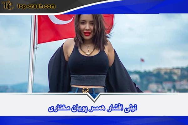 نیلی افشار همسر پویان مختاری