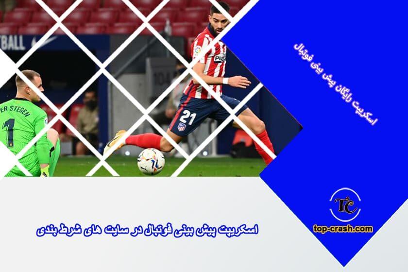 اسکریپت پیش بینی فوتبال
