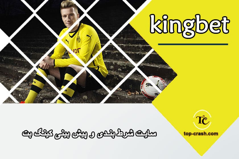 سایت کینگ بت (kingbet)