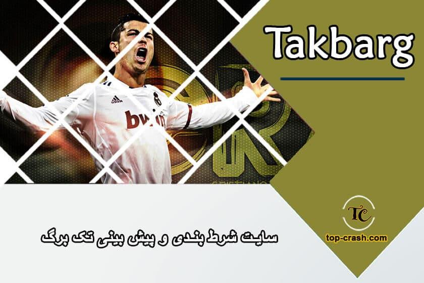 سایت تک برگ (takbarg)