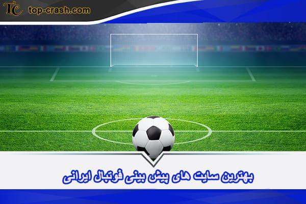 بهترین سایت های پیش بینی فوتبال ایرانی
