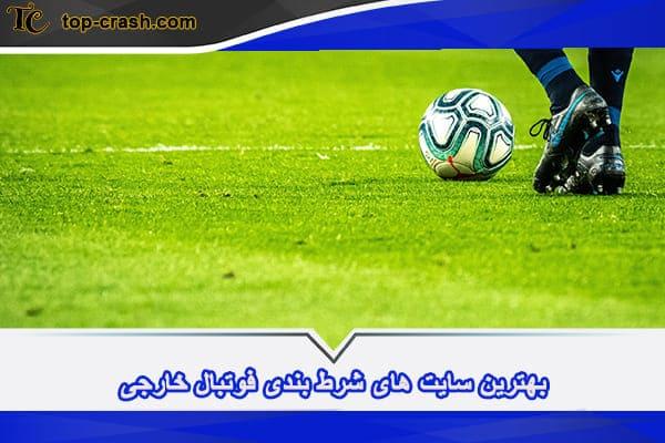 بهترین سایت های شرط بندی فوتبال خارجی