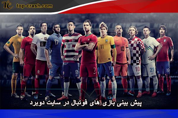 پیش بینی بازی های فوتبال در سایت 2bord