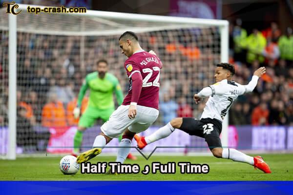 Half Time و Full Time