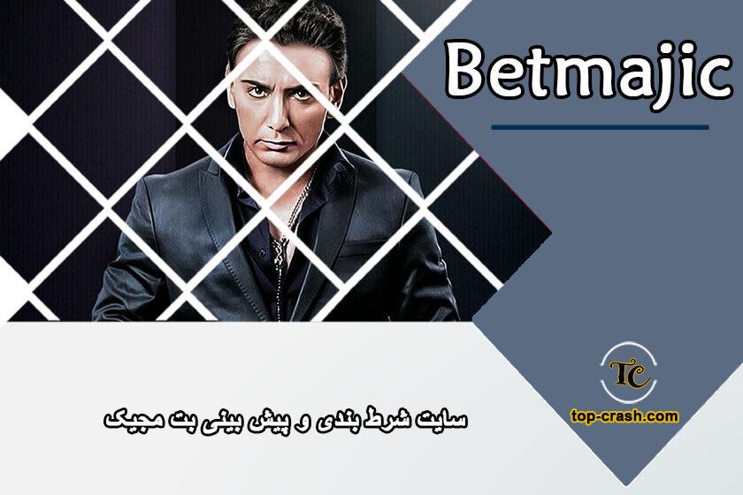 سایت بت مجیک (betmajic)