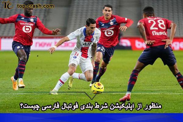 منظور از اپلیکیشن شرط بندی فوتبال فارسی چیست؟