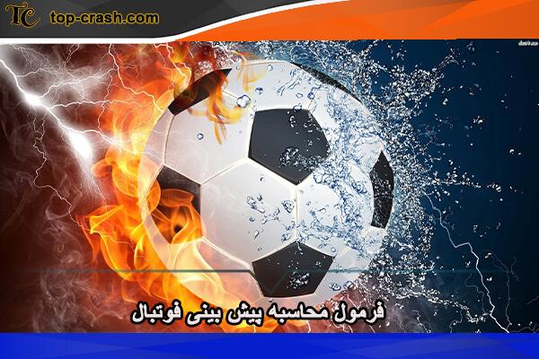 فرمول محاسبه پیش بینی فوتبال