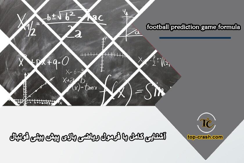 فرمول ریاضی بازی پیش بینی فوتبال