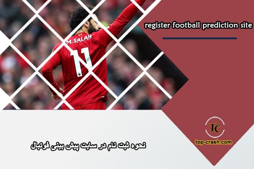 نحوه ثبت نام در سایت پیش بینی فوتبال