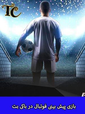 بازی پیش بینی فوتبال در باکی بت