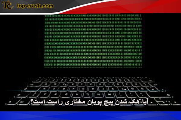 آیا هک شدن پیج پویان مختاری راست است؟