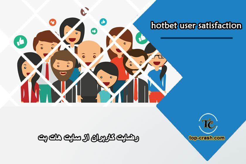 رضایت کاربران از سایت hotbet چقدر است؟