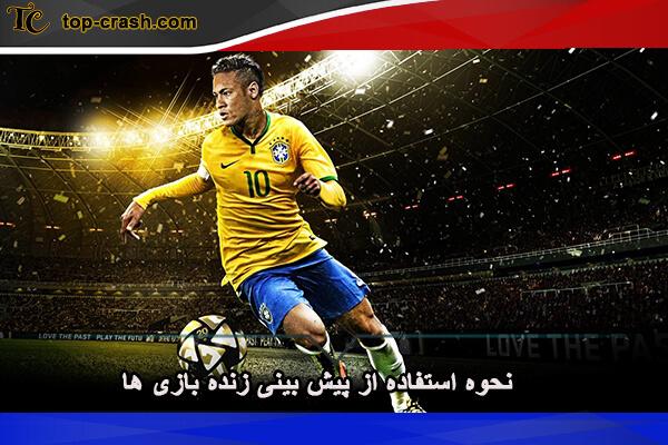 پیش بینی زنده بازی های فوتبال