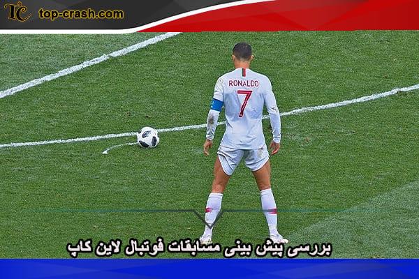 پیش بینی مسابقات فوتبال لاین کاپ