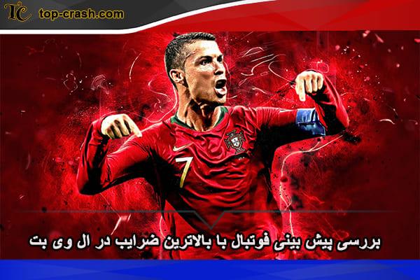 پیش بینی فوتبال در ال وی بت