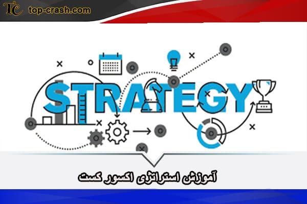 آموزش استراتژی اکسور کست