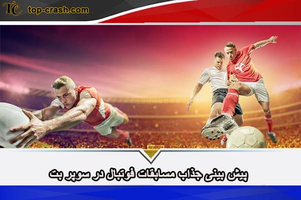 مسابقات فوتبال در سوپر بت
