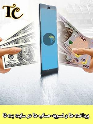 پرداخت ها و تسویه حساب ها در سایت بت فا