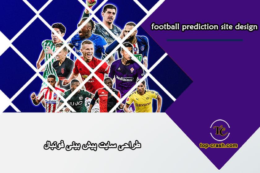 آموزش طراحی سایت پیش بینی فوتبال