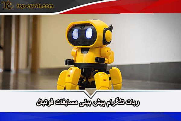 ربات تلگرام پیش بینی مسابقات فوتبال