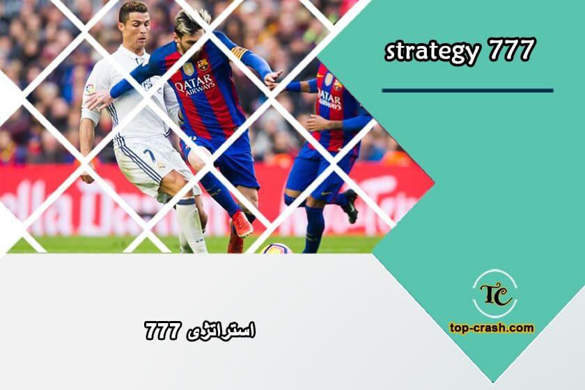 آموزش گام به گام استراتژی 777 در پیش بینی فوتبال