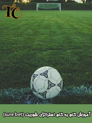 آموزش استراتژی شوربت در فوتبال